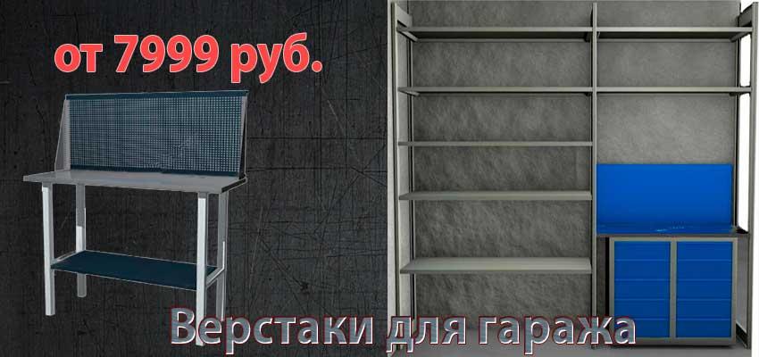 Верстаки для гаража
